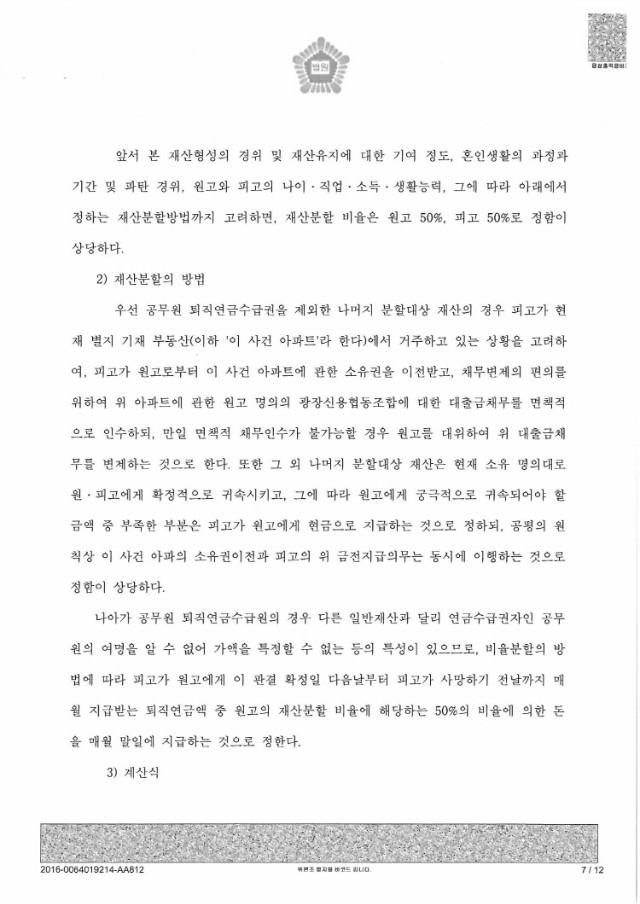 퇴직연금_재산분할대상_하급심판결문_페이지_7.jpg