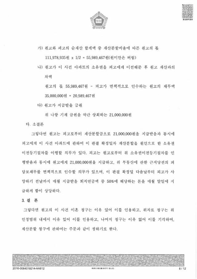 퇴직연금_재산분할대상_하급심판결문_페이지_8.jpg