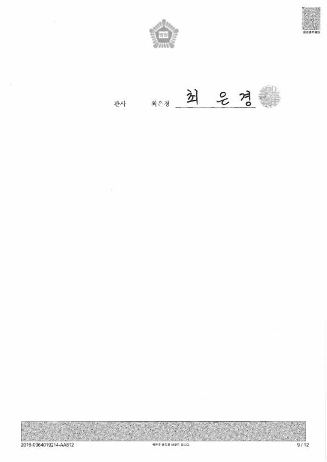 퇴직연금_재산분할대상_하급심판결문_페이지_9.jpg