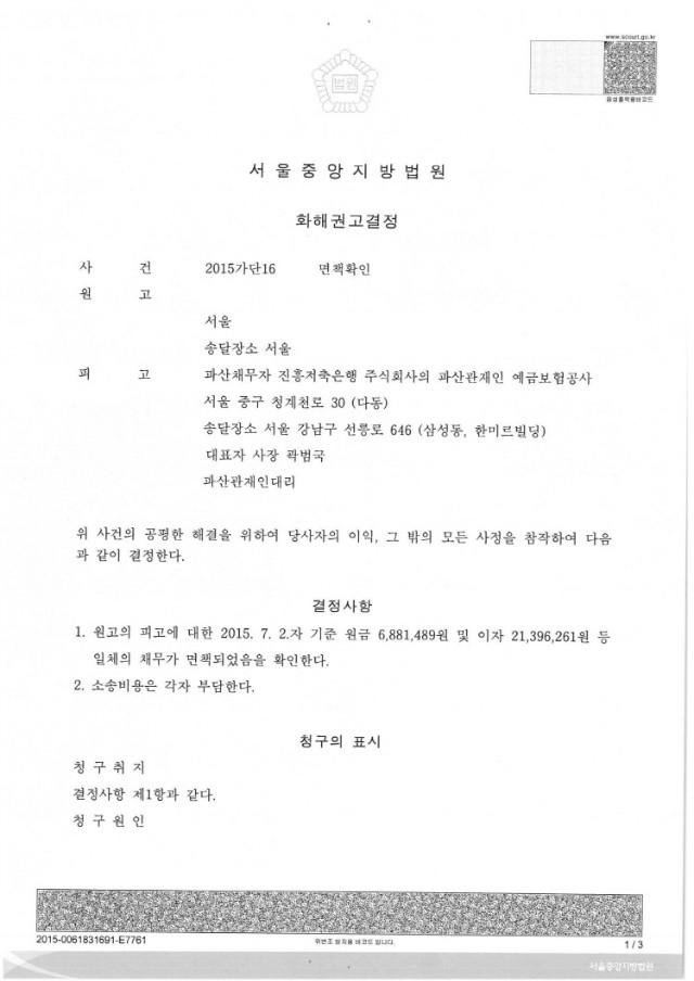09-2015가단163869면책확인_화해권고결정문_페이지_1.jpg