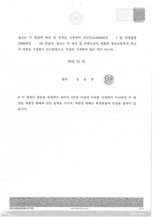 09-2015가단163869면책확인_화해권고결정문_페이지_2.jpg