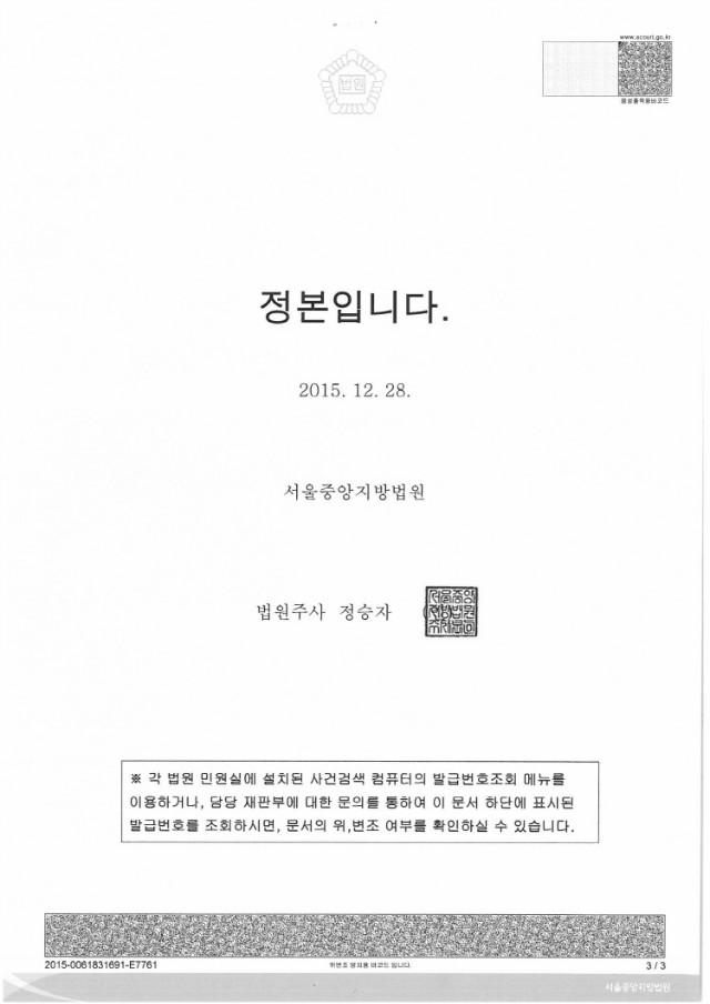 09-2015가단163869면책확인_화해권고결정문_페이지_3.jpg