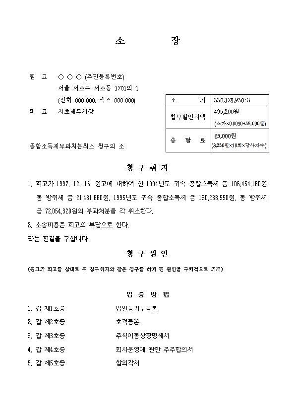 종합소득세부과처분취소001.jpg