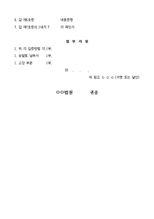 종합소득세부과처분취소002.jpg