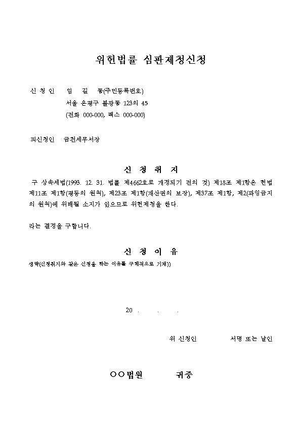위헌법률_심판제청신청001.jpg