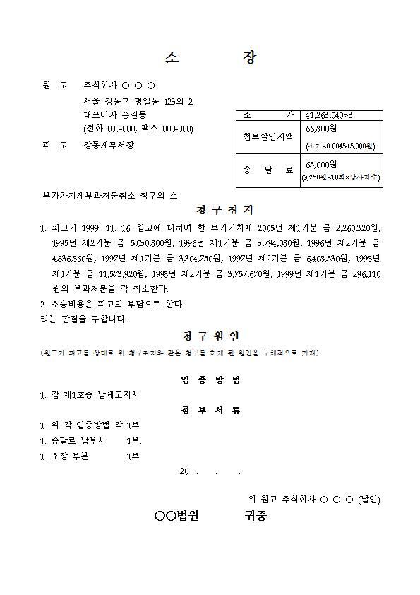 부가가치세부과처분취소001.jpg