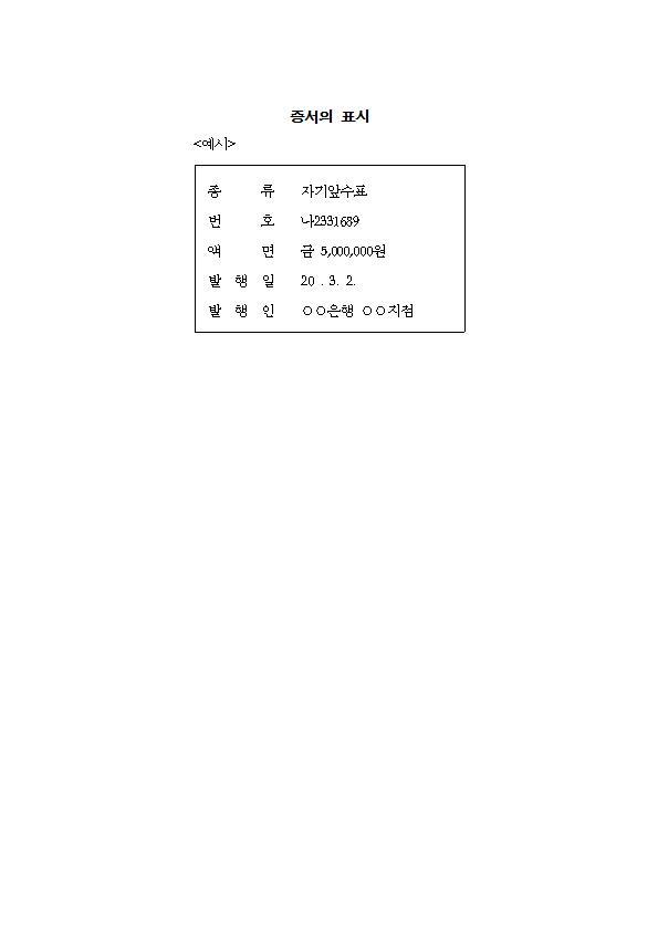 공시최고신청서002.jpg