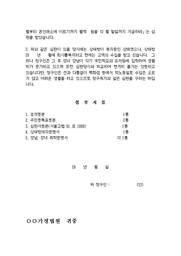 생활비용부담금증액심판청구002.jpg