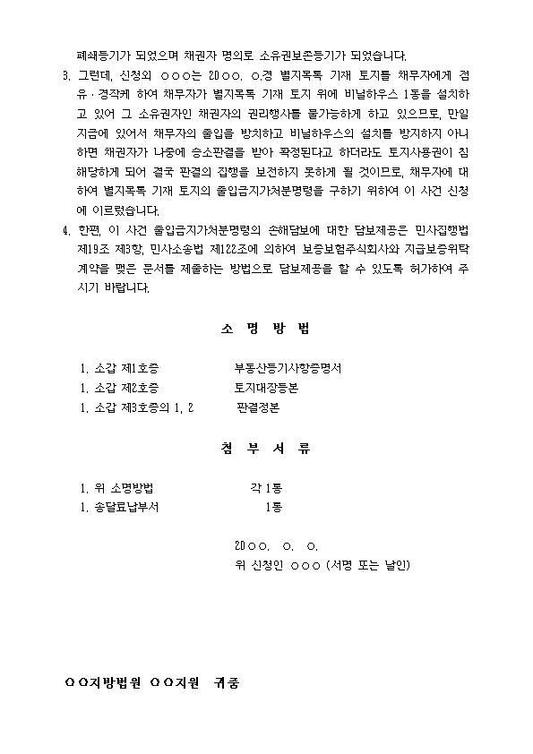 토지_출입금지_가처분신청서002.jpg