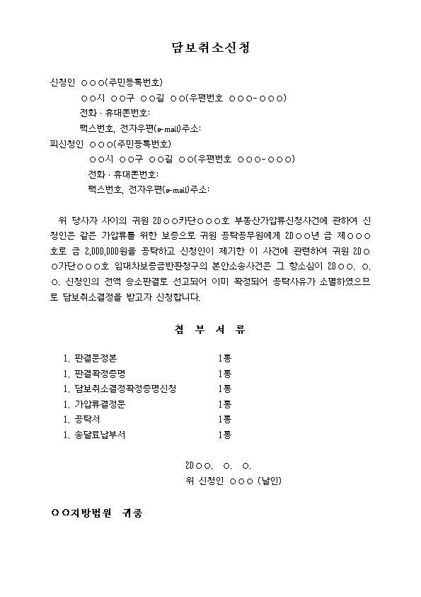 담보취소신청서(전부승소판결에_의한_담보취소신청)001.jpg