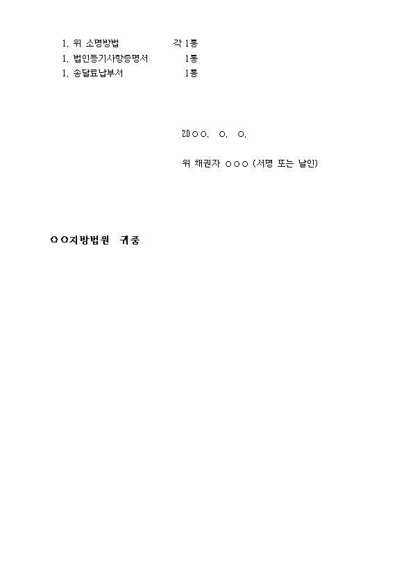 근로자_지위보전_가처분신청서003.jpg