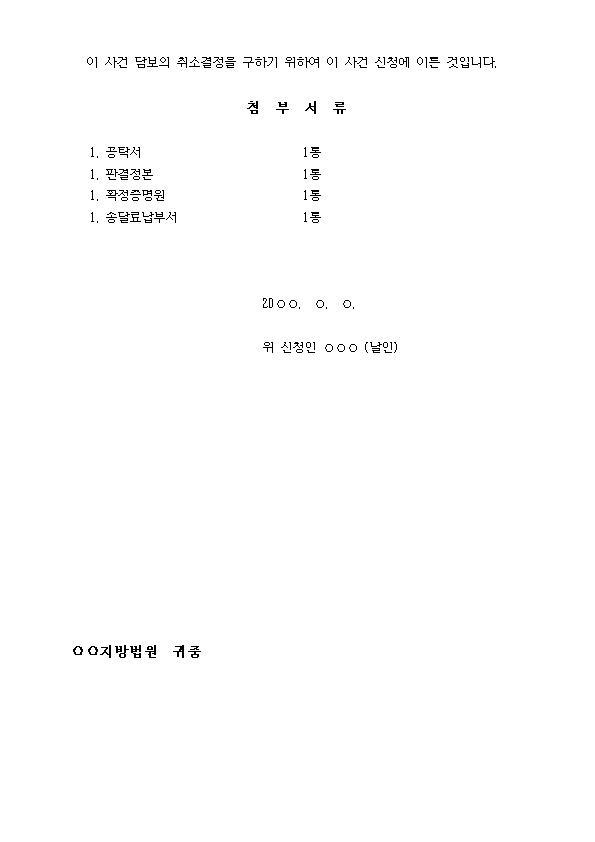 권리행사최고에_의한_담보취소신청서002.jpg