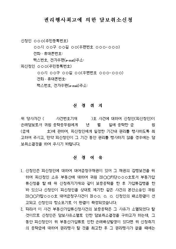 권리행사최고에_의한_담보취소신청서001.jpg