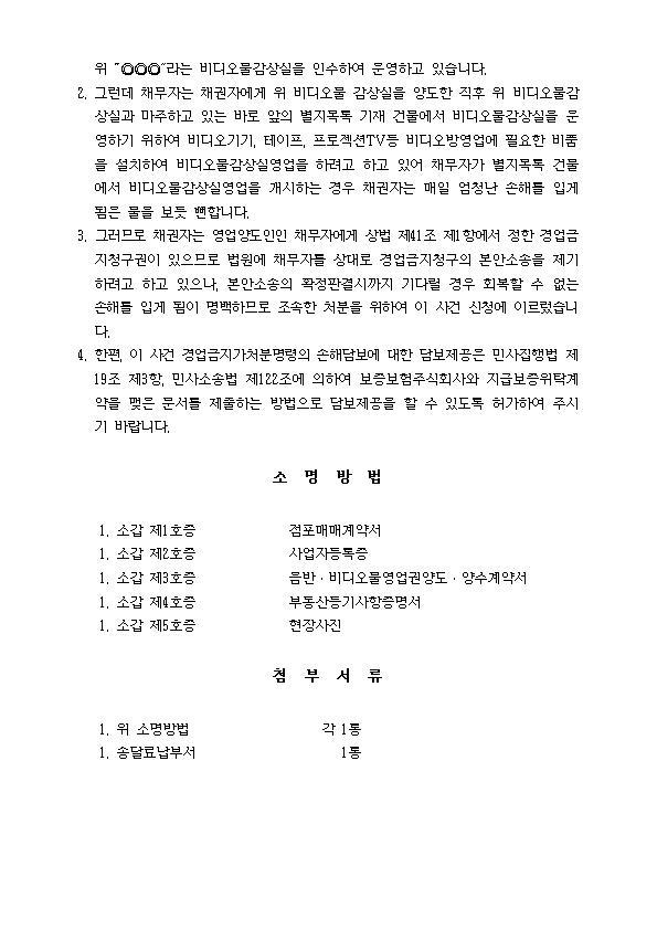경업금지_가처분신청서002.jpg