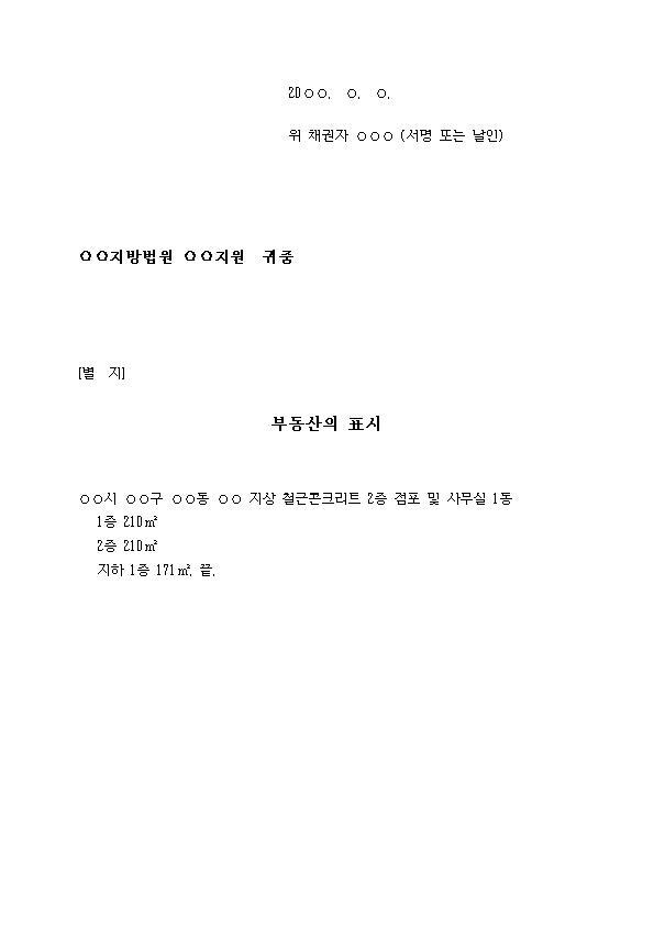 경업금지_가처분신청서003.jpg