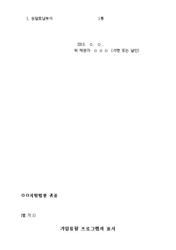 프로그램가압류신청서003.jpg