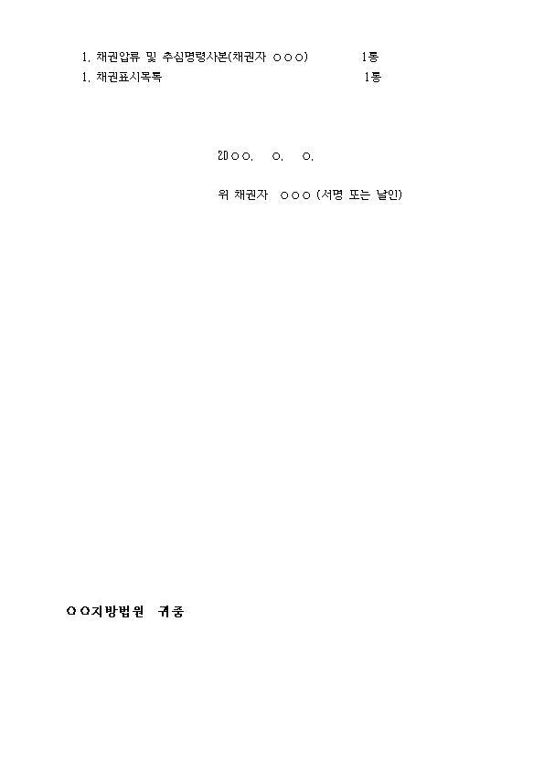 추심금공탁사유신고002.jpg