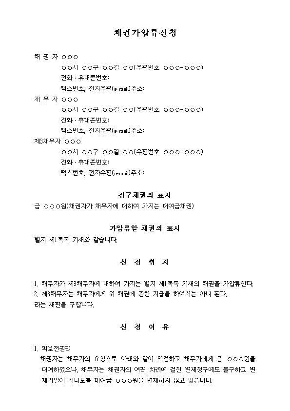 채권가압류신청서(대여금채권으로_임차보증금에_대하여)001.jpg