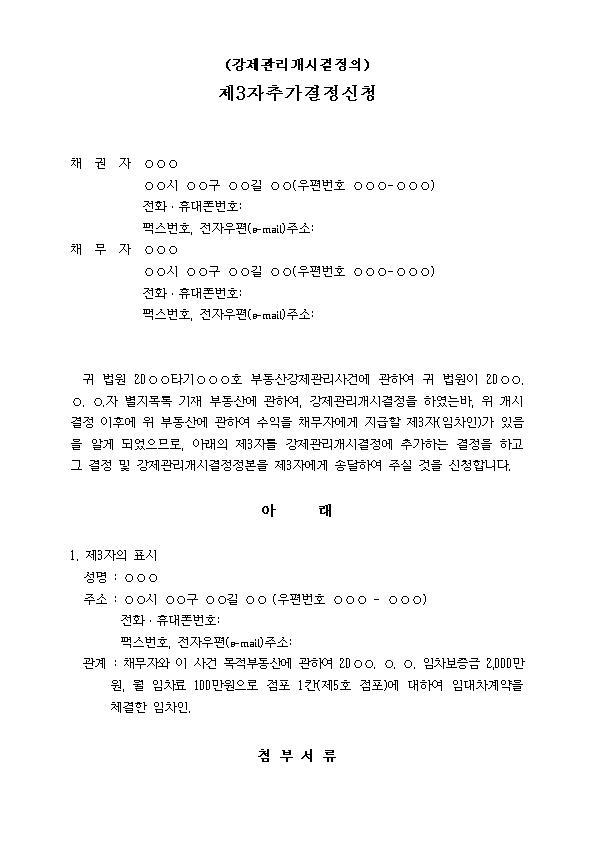 강제관리개시결정의_제3자추가결정신청001.jpg