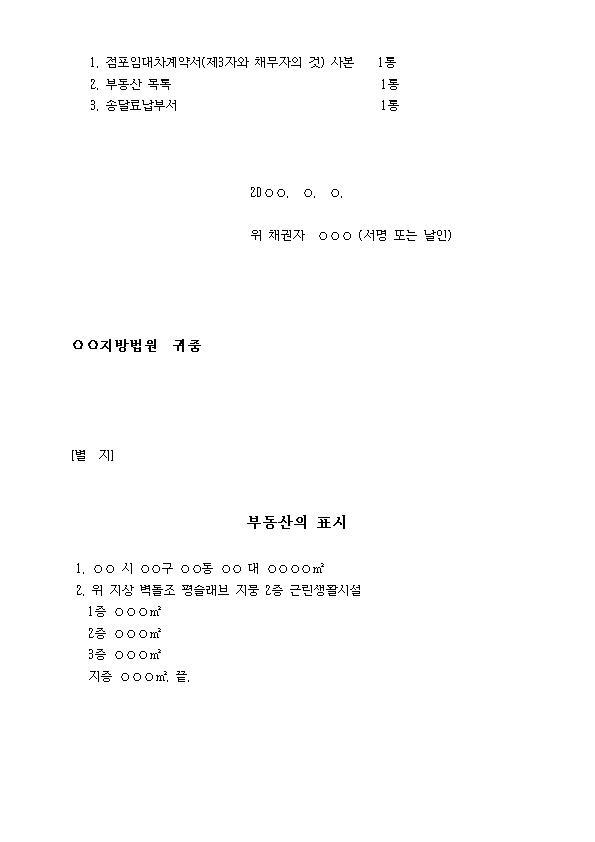 강제관리개시결정의_제3자추가결정신청002.jpg
