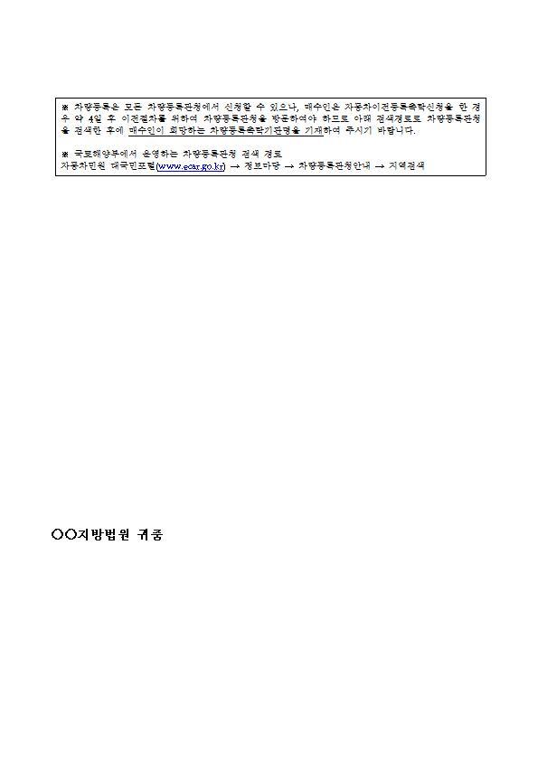 자동차소유권이전_및_말소등록촉탁신청서002.jpg