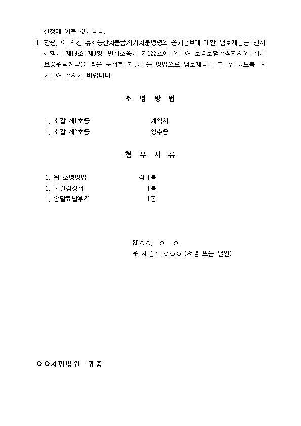 유체동산_처분금지_가처분신청서002.jpg