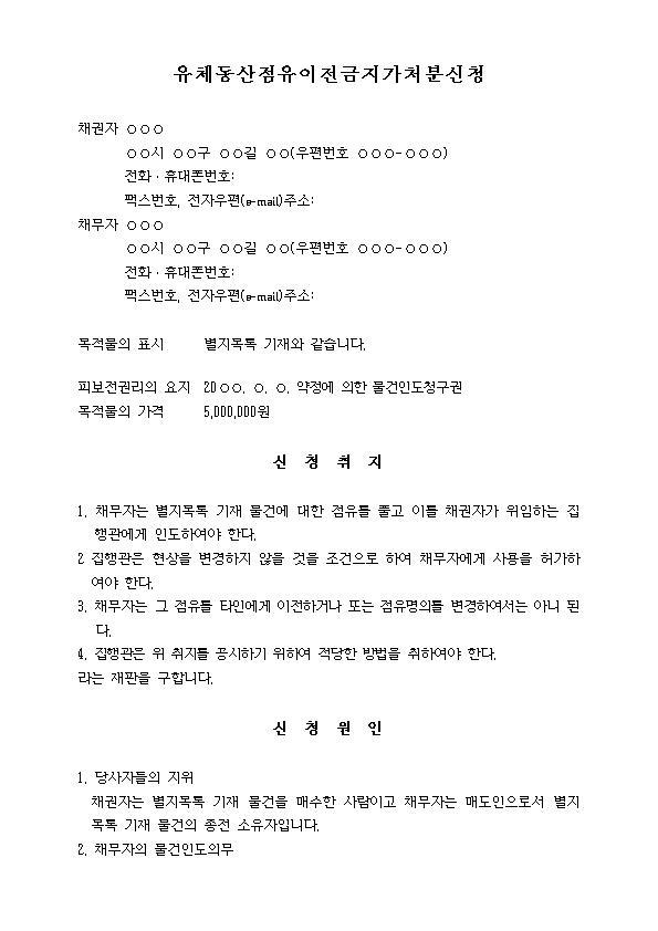 유체동산_점유이전금지_가처분신청서001.jpg