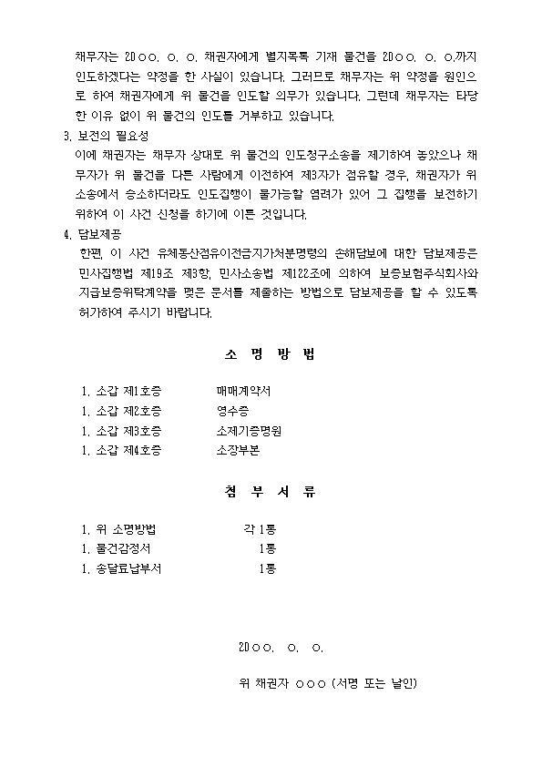 유체동산_점유이전금지_가처분신청서002.jpg