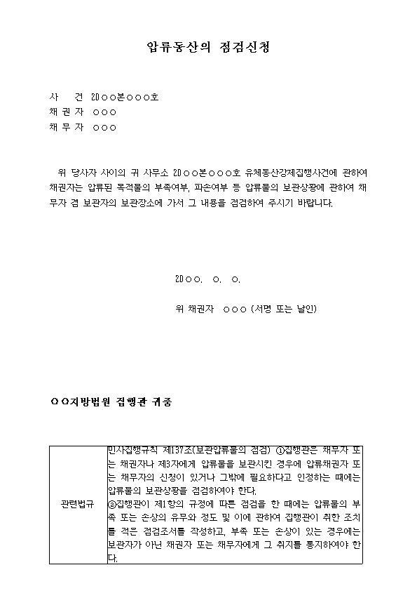 유체동산압류동산의_점검신청서001.jpg