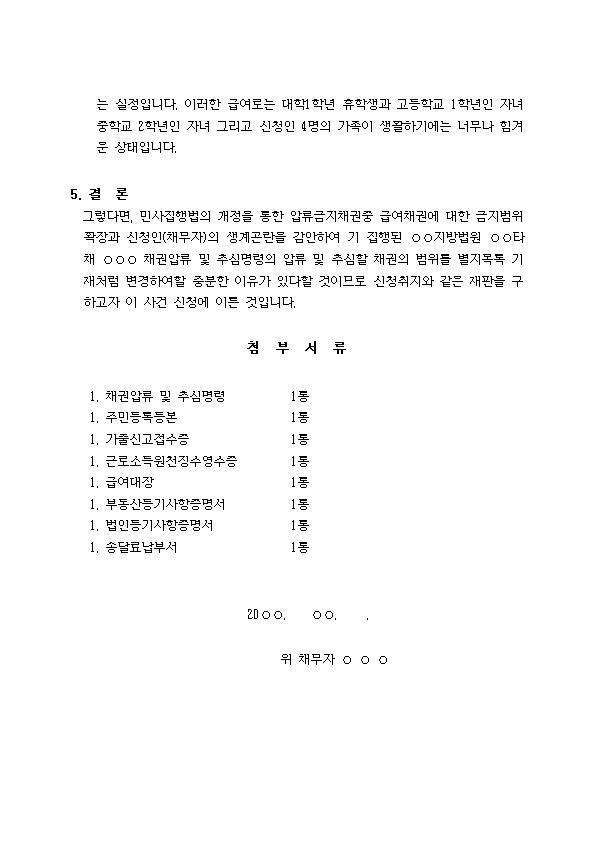 압류금지채권의_변경(확장)신청서003.jpg