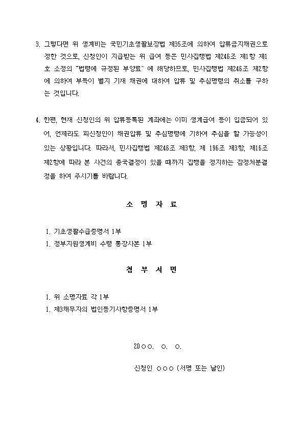 압류금지채권의_범위변경신청서002.jpg
