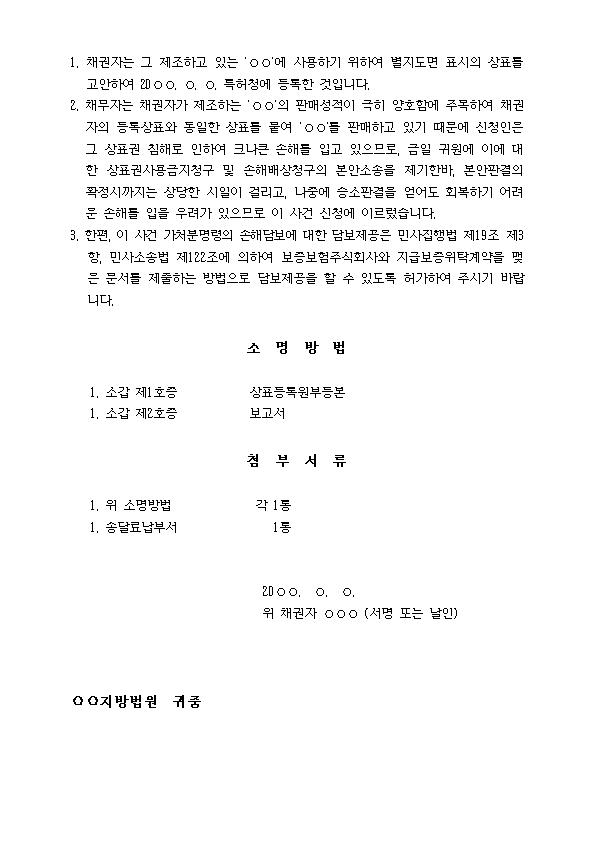 상표권_침해금지_가처분신청서002.jpg