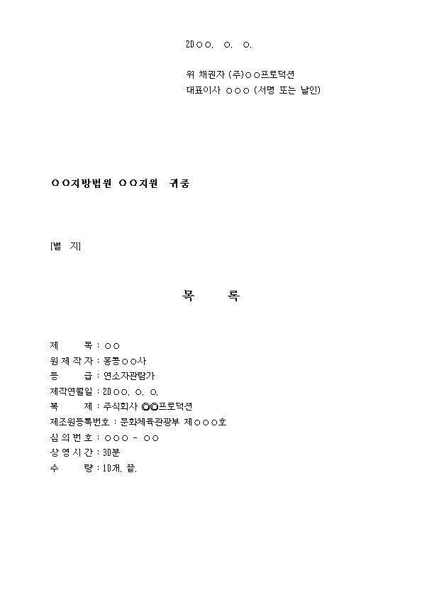 비디오테이프_제조_배포금지_가처분신청서003.jpg