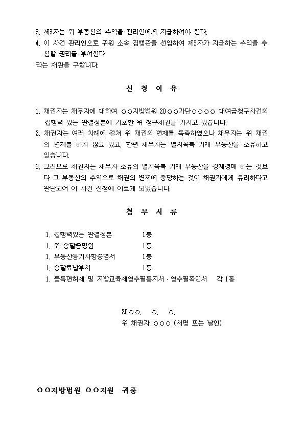 부동산강제관리신청서002.jpg