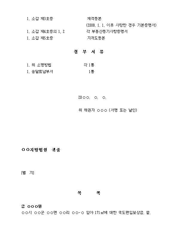 보상금처분_추심금지_가처분신청서003.jpg