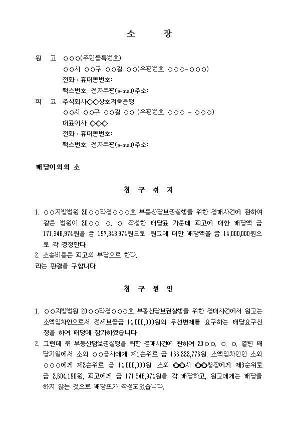 배당이의의_소(소액임차보증금)001.jpg