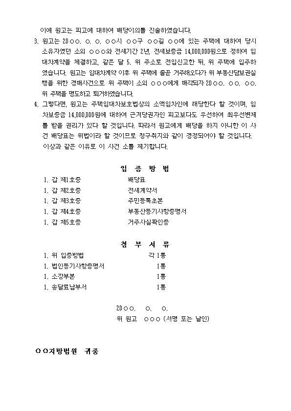 배당이의의_소(소액임차보증금)002.jpg