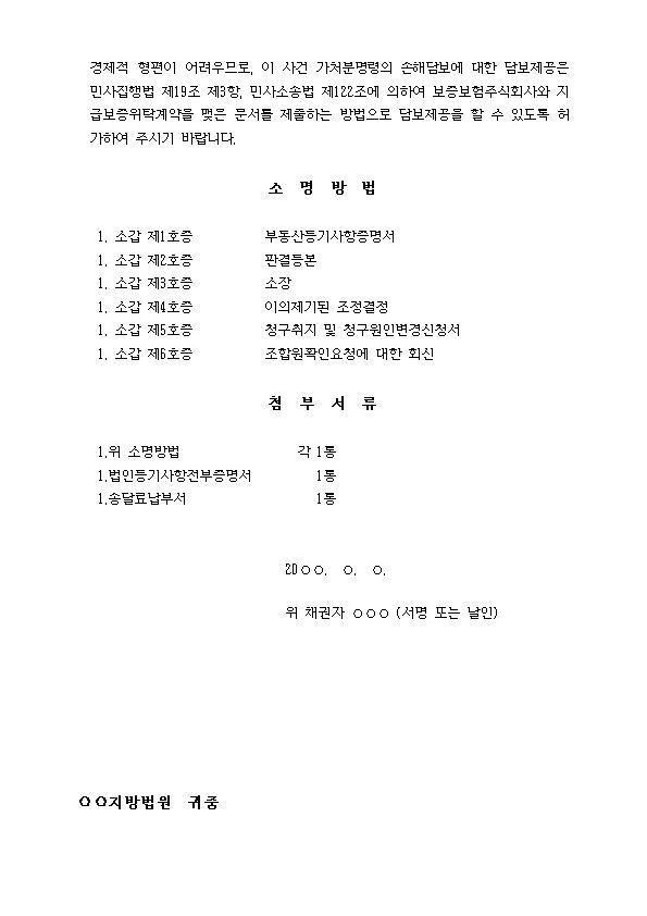 근저당권부질권_처분금지_가처분신청서003.jpg