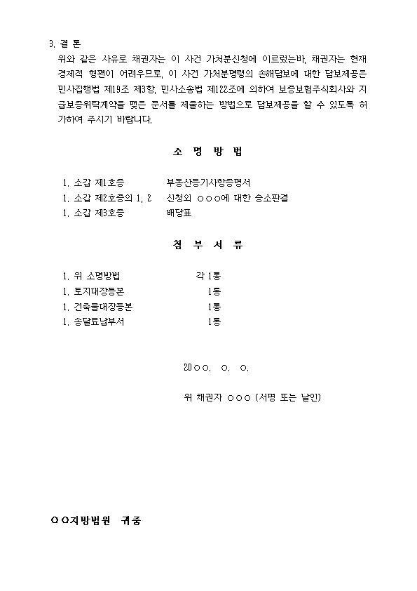 근저당권_처분금지_가처분신청서003.jpg