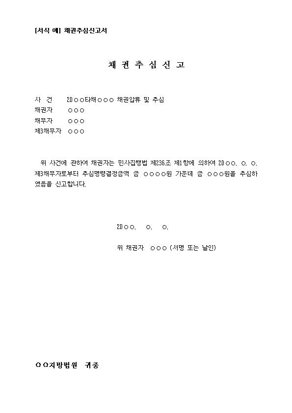 채권추심신고서001.jpg