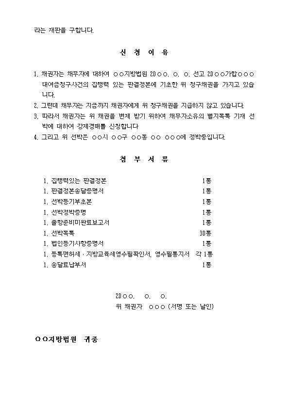 선박강제경매신청서002.jpg