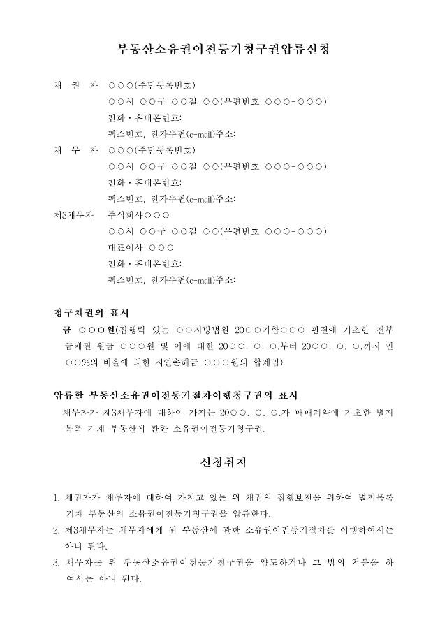 부동산_소유권이전등기청구권_압류신청서001.jpg
