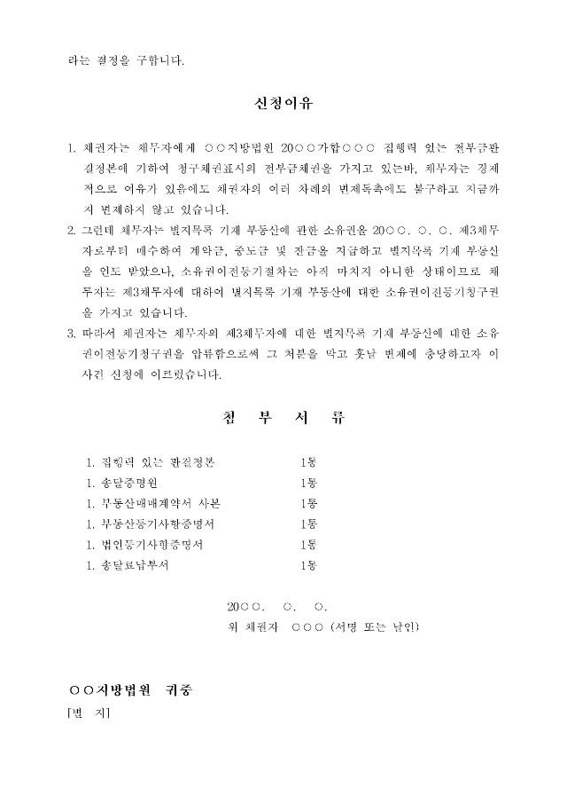 부동산_소유권이전등기청구권_압류신청서002.jpg