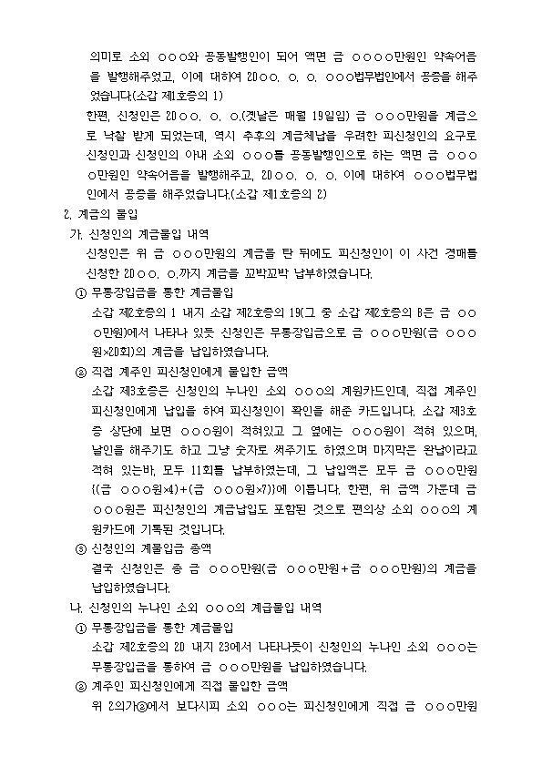 강제집행정지명령신청서(청구이의의 소 판결선고시까지)002.jpg