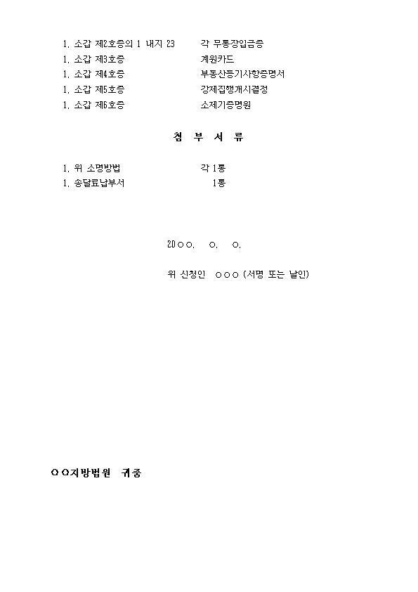 강제집행정지명령신청서(청구이의의 소 판결선고시까지)004.jpg