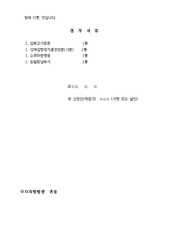 강제집행속행명령신청서002.jpg