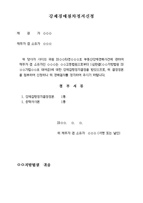 강제경매절차_정지신청서001.jpg