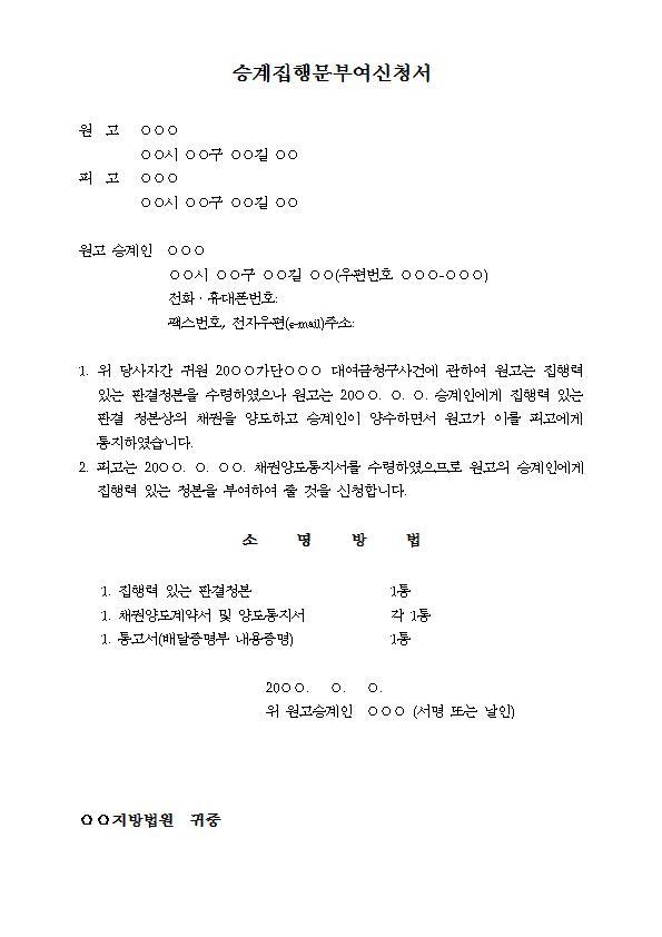 승계집행문_부여신청서001.jpg