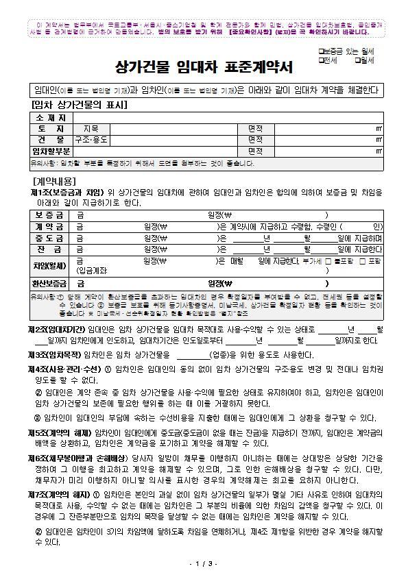 상가건물 임대차 표준계약서(개정)001.jpg