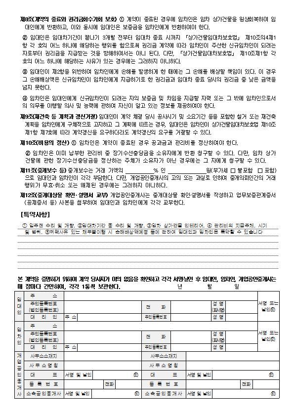 상가건물 임대차 표준계약서(개정)002.jpg